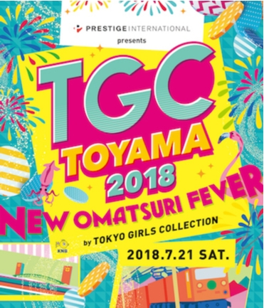 PRESTIGE INTERNATIONAL presents TGC TOYAMA 2018 by TOKYO GIRLS COLLECTION