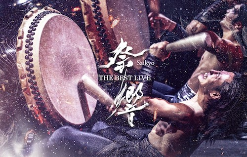 「DRUM TAO THE BEST LIVE 祭響 Saikyo」
