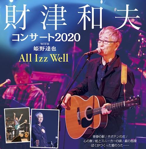 財津和夫コンサート2021 with 姫野達也