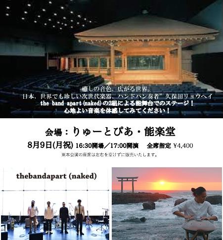 the band apart(naked) / 久保田リョウヘイ