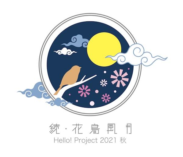 Hello! Project